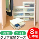 ワイド収納ケース 8個セット tsk | クローゼットケース 収納ボックス 整理棚 押入れ収納 衣装ケース 押し入れ おしゃれ