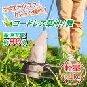 コードレス芝刈り機 tsk | 刈り払い機 刈払機 芝生 ガーデン用品