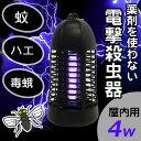 電撃殺虫器 4W tsk | 退治 ハエ取り 殺虫ライト 害虫駆除 蚊取り器