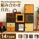 ウッドグラデーションボックス tsk | 収納 ボックス おしゃれ 引き出し 棚 扉 付き ガラス扉 組み合わせ ケース 木製 木 インテリア 家具
