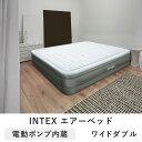 INTEX エアーベッドプレムエアーワイドダブルサイズ tsk | ダブルサイズ ベッドマットレス ベッドマット ベット マット 寝具 ダブルベット ダブルベッ...