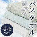綿100%バスタオル(綿雲) 60×120cm 4枚セット tsk | 髪の毛 タオルセット ふわふわ 吸水バスタオル 吸水タオル タオル お風呂用品