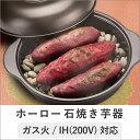 ホーロー石焼き芋器 tsk | ih対応 焼き芋鍋 調理鍋 やきいも 焼きいも 焼芋 焼きいも器 焼き芋器 石焼き芋 石焼き芋器…
