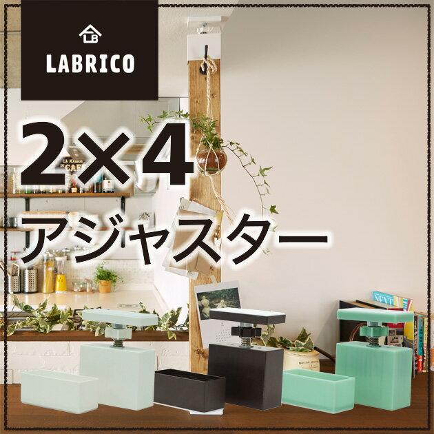 LABRICO 2×4アジャスター tsk | 子供部屋 インテリア 柱 金具 アジャスター金具 固定金具 パーツ かわいい おしゃれ 賃貸 ジョイント金具 diy 2×4材 ツーバイ材 ツーバイフォー リフォーム アジャスター 棚受け 棚受け金具 リノベーション 棚 材料 取付金具