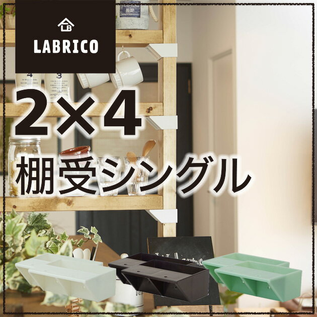 LABRICO 2×4棚受けシングル tsk | 棚板 子供部屋 インテリア 柱 木材 棚受け金具 アジャスター金具 固定金具 かわいい おしゃれ 取り付け金具 賃貸 ジョイント金具 diy 2×4材 ツーバイ材 ツーバイフォー リフォーム diyパーツ アジャスター 棚受け アジャスターセット