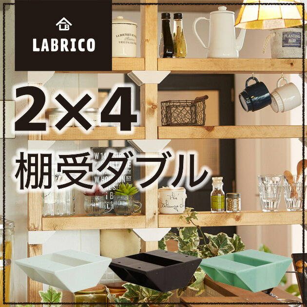 LABRICO 2×4棚受けダブル tsk | アジャスター金具 固定金具 インテリア パーツ かわいい おしゃれ 棚受け金具 取り付け金具 賃貸 ジョイント金具 diy 2×4材