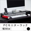 PCラック 80cm tsk | モニター台 パソコン台 パソコンラック 机上台 卓上収納 ディスプレイスタンド 液晶モニタ…