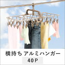 横持ちアルミハンガー 40P tsk   ピンチハンガー ハンガー 洗濯 便利 ランドリーグッズ 洗濯ハンガー ツゥインモール