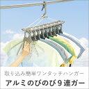 アルミのびのび9連ハンガー tsk | ピンチハンガー ハンガー 洗濯 便利 ランドリーグッズ 洗濯ハンガー ツウィンモール