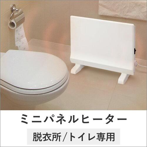 トイレ・脱衣所専用ミニパネルヒーターtsk|温度調節ミニパネルヒーターミニヒートスポット暖房ヒートショック対策床置き