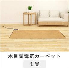 木目調電気カーペット1畳tsk|一人暮らし暖房マット暖房機あったかグッズフローリング日本製ラグ電気ホットカーペット