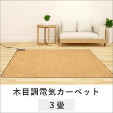 木目調電気カーペット3畳tsk|一人暮らし暖房マット暖房機あったかグッズフローリング日本製ラグ電気ホットカーペット