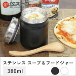プラセルスープ&フードジャー380mltsk|お弁当保温保冷ランチボックススープマグボトルランチジャーオフィスランチキャンプアウトドアスープシチュー