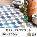 クッション フロアマット 240cm×60cm tsk | コラベル おしゃれ キッチンマット DIY 床マット フローリングマット リ…