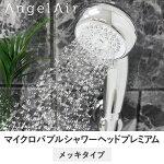 シャワーヘッドマイクロバブルエンジェルエアープレミアム|メッキ水圧アップ節水マイクロナノバブルシャワーヘッド節水シャワーヘッド節水シャワーマイクロバブルシャワーヘッドマイクロバブル美容美肌シャワー