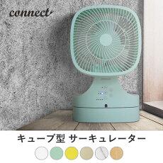 キューブ型サーキュレーターconnect(コネクト)|マイナスイオンアロマ扇風機送風機首振り風量調整リモコンタイマーおしゃれ木目ビンテージレトロdcdcモータータッチパネルコンパクト小型卓上卓上扇風機