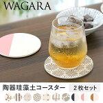美濃焼コースターとうき(陶器)×けいそうど(珪藻土)わがら(WAGARA)2枚組|日本製和柄おしゃれグラススタンドギフトテーブルマットキッチンマットテーブルウェア