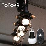 シーリングライトレトロ4灯ブラックコッパーリモコンLED電球付きhonoka|照明天井天井照明スポットライトシーリングLEDおしゃれ間接照明リビング
