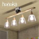 シーリングライトおしゃれウッドガラスシェード4灯honoka|LED電球対応照明天井天井照明スポットライトシーリングLEDおしゃれ間接照明リビング