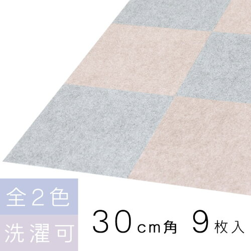 【30cm吸着マットずれない滑らないカーペットおくだけ滑り止付床】『台湾製ウォッシャブル接着剤両面テープジョイント不要置くだけ吸着マット30cm洗える吸着カーペット9枚入』30cm吸着マットずれない滑らないカーペットおくだけ滑り止付床(X601)
