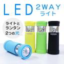 LED 2Wayライト tsk   LEDライト 懐中電灯 LED ランタン 単三電池式 ミニランタン 非常用ライト キャンプ アウトドア ライト