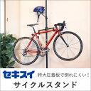 サイクルスタンド(ディスプレイスタンド)tsk|自転車スタンド 自転車ラック 自転車置き 1台用 ディスプレイ 室内 ロードバイク クロス 自転車 クロスバイク...