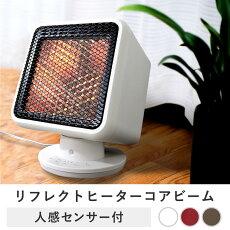 人感センサー付リフレクトヒーターコアビームスリーアップ|電気ストーブ電気ヒーターおしゃれかわいい首振りコンパクト小型ストーブあったかグッズ