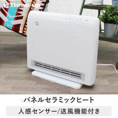 パネル型セラミックヒーター人感センサー送風機能付1200W|ハイパワー自動OFFスリーアップ脱衣所暖房電気ストーブ電気ヒーター