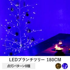 LEDイルミネーションツリー180cm|2Dツリーシャンパンゴールド枝ツリーオーナメントブランチツリー屋外イルミネーションモチーフライトクリスマス