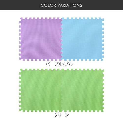 ジョイントマットプレイマット大判60cm【箱売り特価】ジョイント式マット32枚組(2色各16枚)ベーシック色(A525-8)