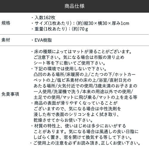 木目調ジョイントマット162枚入_商品仕様
