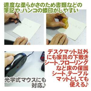【安心の日本製で長持ち】テカらないベタつかない『クリアデスクマット900×600mm軟質つや消しタイプ』光学式マウス対応筆記や捺印がしやすい弾力♪(A737)