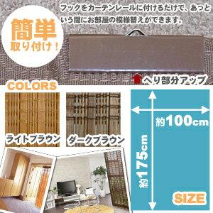【カード決済のみ】モダン竹カーテン[100×175cm](SD-044)