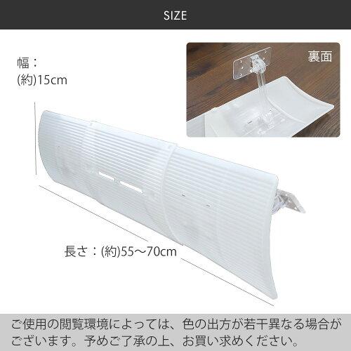 エアコンウイング4個セット_商品サイズ