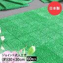 【最大P45倍!】楽天マラソンジョイント式 人工芝 60枚セット | ベランダ ジョイントマット 屋外 マット おしゃれ 玄関…