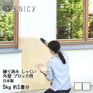 簡単 練り済み 漆喰 外壁 ブロック用 5kg 約1畳分 約2平米 | 屋外 壁 壁紙 部屋 屋根 diy 壁材 ブロック塀 塗り壁 練り コンクリート しっくい 塗装 練り漆喰 リフォーム ペイント 左官道具 施工