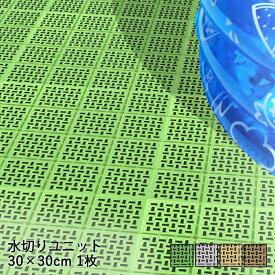 水切りユニット 1枚 | ベランダ ジョイントマット 屋外 マット プラスチック 玄関 マンション 庭 ジョイント ガーデン プール ガーデニング 水はけ 玄関マット diy 水切り 屋上 バルコニー リフォーム ユニット テラス 屋外マット ベランダマット ガーデングッズ