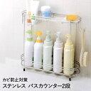 ステンレス バスカウンター2段 | おしゃれ 収納 浴室 お風呂 棚 ラック ユニットバス シャンプーラック ディスペンサ…