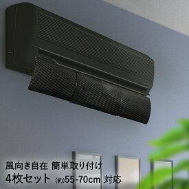 エアコンウイング 4個セット | 暖房 エアコン 風除け 風よけ 暖房器具 風向き 調整 パーツ 日本製 風よけカバー 軽量 省エネ 風 エアコンルーバー エアコン風よけ ルーバー 部品 風向 調節 板 かぜよけ ウイング 角度 冷暖房 便利グッズ 伸縮 ウィング 取り付け 取付 簡単