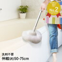ユニットバスボンくん 抗菌 |お掃除用品 浴槽 お風呂掃除 道具 風呂掃除 浴室 風呂場 お風呂 掃除道具 掃除 そうじ 掃…