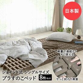すのこベット ふとん下すのこ 8枚セット | グッズ すのこベッド すのこ マット プラスチック パレット ベッド 収納 布団 下 シングル すのこマット スノコ プラスチックすのこ スノコベッド ベッドフレーム ベット フレーム ローベッド おうち時間 寝具 通気性 湿気 防カビ