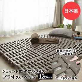 すのこベット ダブルサイズ ふとん下すのこ 12枚セット | グッズ すのこベッド すのこ マット プラスチック パレット ベッド 布団 下 ダブル すのこマット プラスチックすのこ スノコベッド ベッドフレーム ベット フレーム ダブルベッド おうち時間 寝具 通気性 湿気 防カビ