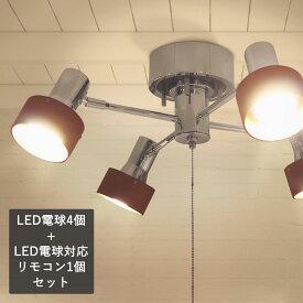 4灯 クロス シーリングライト LED 電球 4個 調光 リモコン セット | 6畳 おしゃれ 8畳 ライト led 間接照明 照明 照明器具 スポットライト 北欧 ダイニング シーリング スポット スポット シーリングスポットライト オシャレ