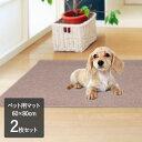 洗える ペット用マット 60×80cm 2枚組 | マット 犬 ペット 吸着マット ペット用品 シーツ 猫 ペットマット 洗濯可能 …