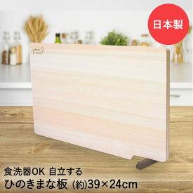 ひのきまな板 スタンド付 39×24cm 食洗機対応 日本製 | まないた 木のまな板 木製まな板 おしゃれ 木 木製 ひのき ヒノキ 檜 桧 まな板 カットボード カッティングボード 自立 まな板たて スタンド キッチン雑貨 キッチン用品 調理器具 キッチングッズ ウッドボード