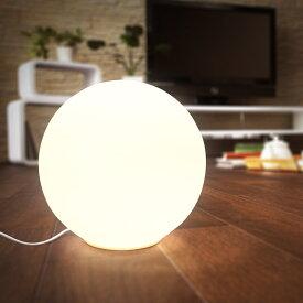 ボールライト 調光式 S 直径20cm | おしゃれ おしゃれな 間接照明 スタンド 玄関 ライト テーブルランプ 北欧 テーブル デスク 照明 スタンドライト LED リビング 調光 ledライト ランプ フロアライト 寝室 ベッドルーム フロアスタンド ボール型 ベッドサイド 照明器具