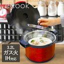 パール金属 エコック 真空 保温 調理 鍋 3.2L ブラウン H-8100 | おしゃれ 保温鍋 キッチン 便利グッズ かわいい 保温…
