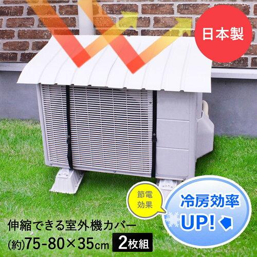 【エアコン室外機カバー特許取得省エネ節電節約日よけ】『エアコンの室外機に取り付けるだけで真夏の直射日光による温度上昇を抑える効果があるエアコン室外機カバー』エアコン室外機カバー特許取得節電節約エコ(B787-2)