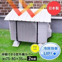 【送料無料】【エアコン室外機カバー特許取得省エネ節電節約日よけ】『エアコンの室外機に取り付けるだけで真夏の直射日光による温度上昇を抑える効果があるエアコン室外機カバー』エアコン室外機カバー特許取得節電節約エコ(B787-2)