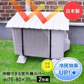 エアコン室外機カバー 2個セット | 屋外 おしゃれ プラスチック エアコン 日よけ 便利グッズ 室外機 屋根 雨よけ 日除け 室外機カバー 白 ホワイト 日本製 カバー 雨除け パネル エアコンカバー 省エネ 遮熱 エアコン室外機用カバー 冬物 防寒 寒さ対策 防寒グッズ